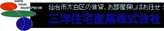 アパマンショップ長町南店三洋住宅産業「太白区、富沢、長町南エリアの賃貸物件検索サイト」